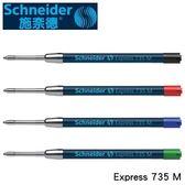 德國 施奈德 自動原子筆 筆芯M Express 735 M 替芯 筆芯 10支/盒