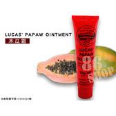 澳洲 LUCAS' PAPAW OINTMENT 木瓜霜  ◆86小舖 ◆