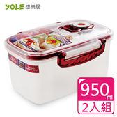 【YOLE悠樂居】Cherry氣壓真空保鮮盒950ml(2入)#1126006 食物保鮮 冰箱收納 密封盒