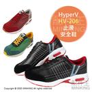 日本代購 空運 HyperV HV-206 止滑 安全鞋 工作鞋 塑鋼鞋 鋼頭鞋 防滑 耐油 男鞋 3E 寬楦