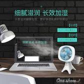 冷風扇 USB小電風扇迷你噴霧風扇制冷臺式學生宿舍可充電隨身辦公室空調 『全館免運』