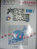 【書寶二手書T1/語言學習_YCC】大家的日本語-初級I_大新編輯部