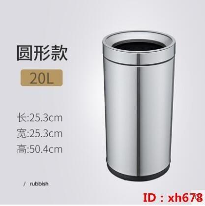 垃圾桶20L無蓋家用客廳廚房430不銹鋼拉絲垃圾桶【主圖款】
