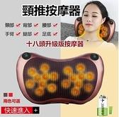 台灣現貨 頸椎按摩器頸肩電動家用車載儀枕頭脖子頸腰部多功能全身無線充電 速出