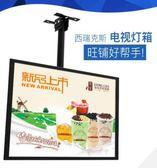 LED電視燈箱奶茶店點餐價目表吊掛顯示屏超薄液晶廣告牌定做 mks全館88折
