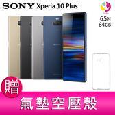 分期0利率 Sony Xperia 10 Plus 6.5吋 6G/64G 智慧型手機 贈『氣墊空壓殼*1』