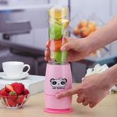 榨汁機 榨汁機家用炸水果料理小型迷你鮮榨果汁杯學生打汁機便攜宿舍電動   極客玩家
