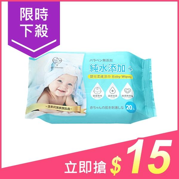 我的心機 嬰兒柔膚濕巾(袋裝20抽)【小三美日】原價$18