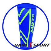 [JIANI SPORT]協會指定MST檢驗款/運動壓力小腿套/JS11/寶藍螢光黃/登山/慢跑/超馬/自行車/三鐵/球類