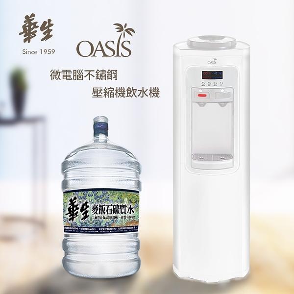 華生 麥飯石礦質桶裝水12.25L x 20瓶 + OASIS微電腦智能飲水機(白) 台北