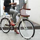 自行車女式通勤單車普通老式城市復古代步輕便成人公主學生男淑女igo   橙子精品