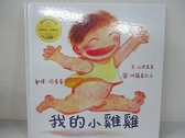 【書寶二手書T4/少年童書_DXA】我的小雞雞_山本直英.佐藤真紀子