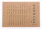 地藏菩薩本願經(B2-0006)-手抄本-10本裝