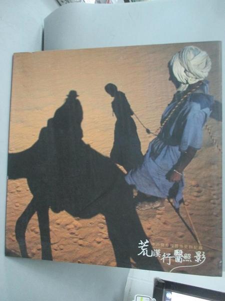 【書寶二手書T2/政治_QJN】中沙醫療團援外史料紀錄──荒漠行醫照影_行政院衛生署