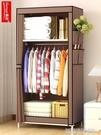 簡易衣櫃兒童成人宿舍臥室布衣櫃簡約現代經濟型省空間組裝小衣櫥 YDL
