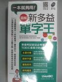 【書寶二手書T6/語言學習_JAX】圖解新多益單字王(口袋書)_希伯崙編輯部