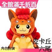 【小福部屋】日本 角色扮演 皮卡丘(六尾) 口袋妖怪 神奇寶貝 生日禮物【新品上架】