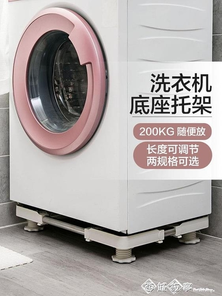 洗衣機底座 通用洗衣機底座不銹鋼托架置物架滾筒墊高支架多功能冰箱防滑腳架 璐璐