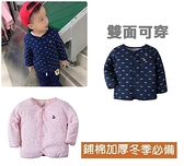 加厚寶寶外套 雙面可穿舖棉夾克 童裝 3-6個月適穿 LZ14101 好娃娃