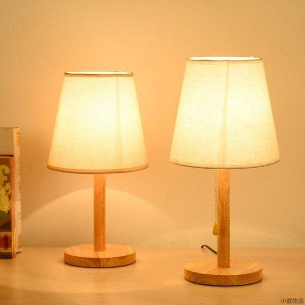 拉線檯燈臥室床頭燈實木底坐梯形檯燈簡約創意檯燈北歐個性實木檯燈書桌裝飾燈調光開關款