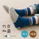 2雙入 竹炭抑菌彩條1/2 童襪 除臭襪【旅行家】