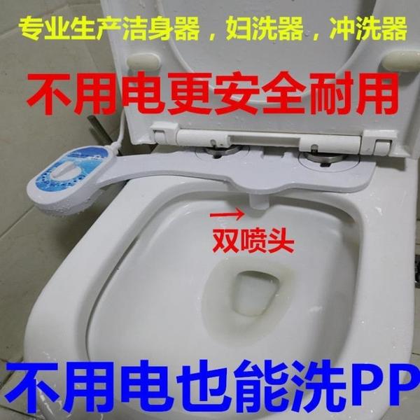 馬桶蓋 日本智慧馬桶蓋冷熱水不用電簡易潔身器婦洗器洗屁股沖洗器不用電