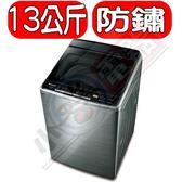結帳更優惠★Panasonic國際牌【NA-V130EBS-S】13公斤單槽超變頻洗衣機