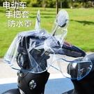 擋風板 電動車前防水罩中控防塵防水摩托車擋風板防淋雨手套防淋濕透明膜