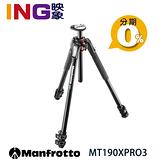 【24期0利率】MANFROTTO MT190XPRO3 鋁合金 三節三腳架 正成公司貨 贈腳架袋
