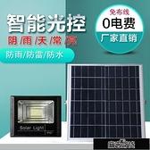 現貨 太陽能燈家用戶外LED投光燈大功率防【全館免運】