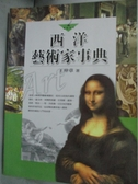 【書寶二手書T4/大學藝術傳播_YGO】西洋藝術家事典_王仲章