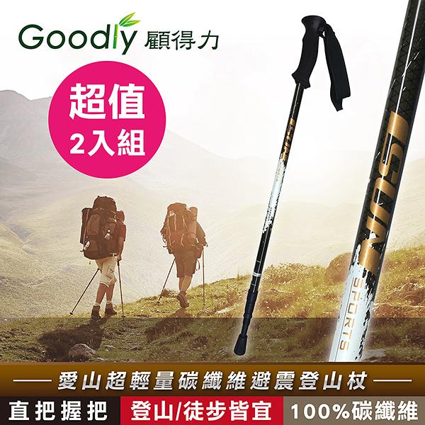 超值2入組【Goodly顧得力】X-TRAIL超輕量碳纖維避震登山杖 直把握把 (登山、徒步、健行皆宜)