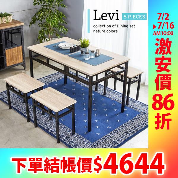 工業風個性鐵架餐桌椅組