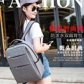 筆電包 商務背包男士後背包韓版潮流旅行包休閒女學生書包簡約時尚筆電包 CP2674【野之旅】
