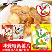日本 UHA 味覺糖 地瓜薯片 地瓜片 奶油鹽味 甜味 薯片 黃薯片 地瓜餅 餅乾
