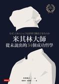 (二手書)米其林大師從未說出的34個成功哲學
