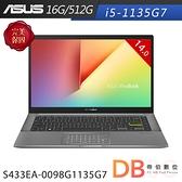 ASUS S433EA-0098G1135G7 14吋 i5-1135G7 搖滾黑筆電(六期零利率)-送無線滑鼠+星巴克飲料券4張