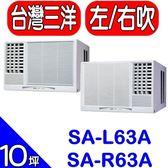 《全省含標準安裝》台灣三洋【SA-L63A/SA-R63A】窗型冷氣
