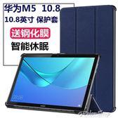 華為M5 Pro 10.8英寸保護套 CMR-W09/AL09皮套  平板電腦防摔外殼color shop