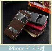 iPhone 7 (4.7吋) 視窗系列 皮套 側翻皮套 保護套 開窗 保護殼 手機套 手機殼 皮套