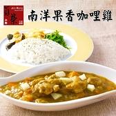 貞榮小館.南洋果香咖哩雞(280g/包,共三包)﹍愛食網