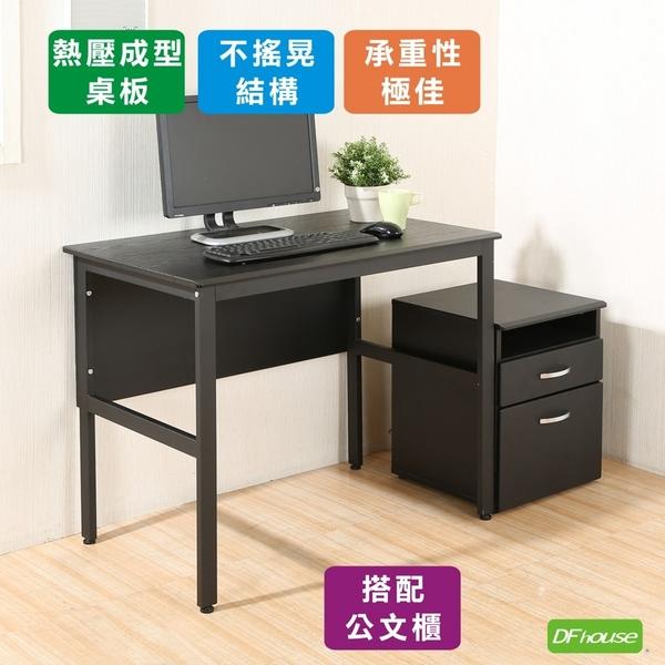 《DFhouse》頂楓90公分電腦辦公桌+活動櫃 工作桌 電腦桌 辦公桌 書桌 臥室 書房 辦公室 閱讀空間