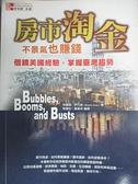 【書寶二手書T8/投資_CB8】房市淘金不景氣也賺錢:借鏡美國經驗,掌握台灣趨勢_布蘭琪.伊凡絲