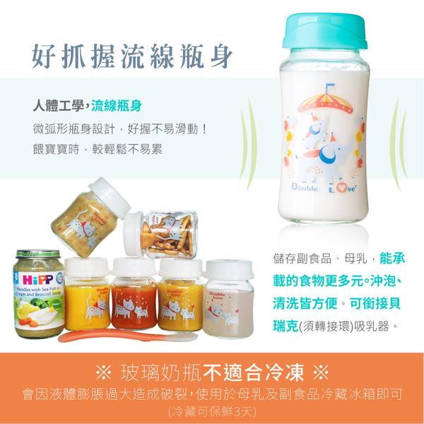 Double Love台灣玻璃寬口奶瓶240ML 玻璃母乳儲存瓶 防漏密封蓋【EA0053-B】 繽紛象