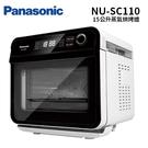【限時優惠】Panasonic 國際牌 蒸氣烘烤爐 NU-SC110 蒸/烤/煎/烘/炸 一爐抵多鍋 原廠公司貨
