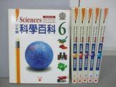【書寶二手書T1/科學_RHG】小牛頓科學百科_1~6冊合售
