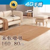 160*80短毛絨絲毛地毯 地墊 防滑絲毛地毯 坐墊 腳墊 爬行墊 瑜珈墊 臥室茶几床邊地毯【4G手機】
