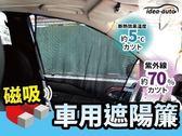 日本(IDEA-AUTO)專利磁吸式遮陽簾(2入/組)