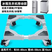 海爾洗衣機底座全自動波輪滾筒通用萬向輪托架增高墊腳架行動架子wy【快速出貨八折優惠】