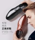 皮鞋 商務正裝皮鞋男士內增高男鞋夏季青年韓版英倫黑色圓頭休閑鞋透氣 布衣潮人